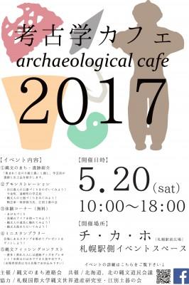 考古学カフェ2017