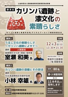 12月3日講演会ポスター